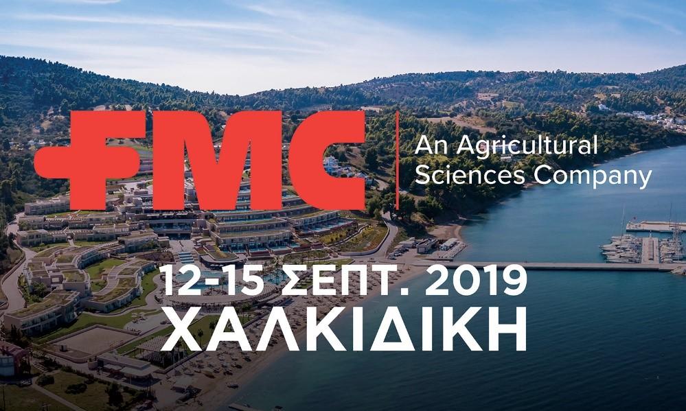FMC Χημικά Ελλάς- ετήσια συγκέντρωση συνεργατών 2019